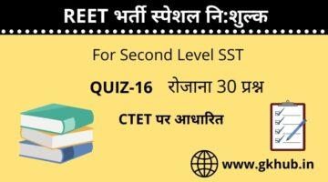 REET Exam Level 2 Quiz-16-सामाजिक-महत्त्वपूर्ण प्रश्नोत्तरी    प्रतिदिन 30 प्रश्न