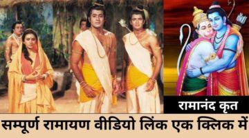 Ramayan Pdf Video Link || सम्पूर्ण रामायण वीडियो लिंक एक क्लिक में