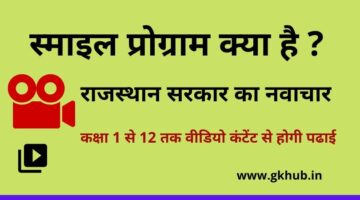 Smile Programme Education in Rajasthan-स्माइल प्रोग्राम क्या है