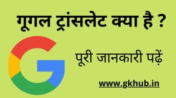 What is Google Translate-गूगल ट्रांसलेट क्या है ? || पूरी जानकारी