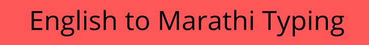english to marathi typing