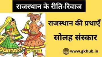 राजस्थान के रीति-रिवाज – Rajasthan ke Reeti rivaj