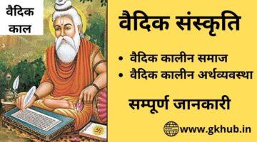 वैदिक संस्कृति || vaidik sanskrti || India Gk