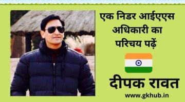 Deepak Rawat IAS    दीपक रावत कौन है ?