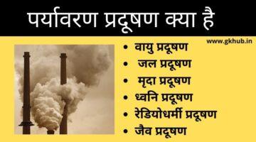 Pollution in Hindi – पर्यावरण प्रदूषण क्या है – पूरी जानकारी पढ़ें