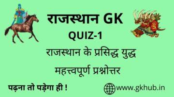 Rajasthan Gk Quiz 1-राजस्थान के प्रसिद्ध युद्ध