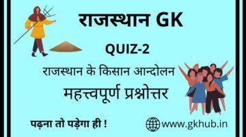 Rajasthan Gk Quiz 2 -राजस्थान के किसान आन्दोलन