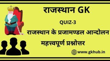 Rajasthan Gk Quiz 3-राजस्थान के प्रजामण्डल आन्दोलन