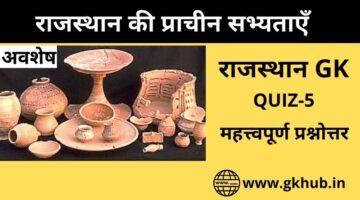 Rajasthan Gk Quiz 5-राजस्थान की प्राचीन सभ्यताएँ