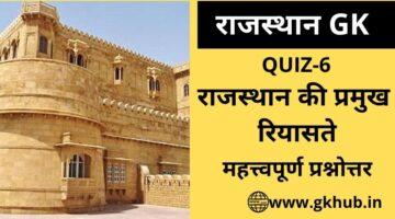 Rajasthan Gk Quiz 6-राजस्थान की प्रमुख रियासतें