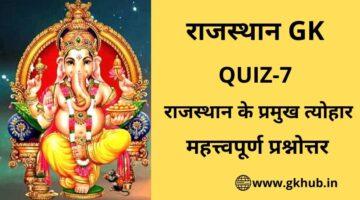 Rajasthan Gk Quiz 7-राजस्थान के प्रमुख त्योहार