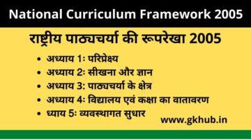 Ncf 2005 in Hindi – राष्ट्रीय पाठ्यचर्या की रूपरेखा 2005 CTET/UPTET/KVS/DSSSB