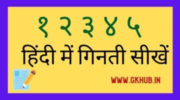 Hindi Ginti Counting – 1 to 100 – Hindi Numbers
