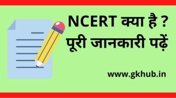 NCERT – राष्ट्रीय शैक्षिक अनुसंधान एवं प्रशिक्षण परिषद्