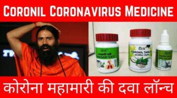 Coronil Coronavirus Medicine – कोरोना वायरस की आयुर्वेदिक दवा, जड़ी-बूटियों और खनिज तत्त्वों से मिलकर है बनी, जानें- क्या है खास
