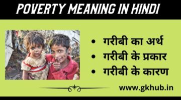 Poverty Meaning in Hindi – गरीबी का अर्थ तथा कारण-Economics