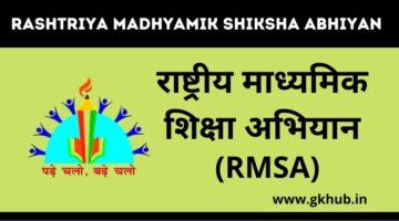 RMSA – Rashtriya Madhyamik Shiksha Abhiyan In Hindi – पूरी जानकारी पढ़ें