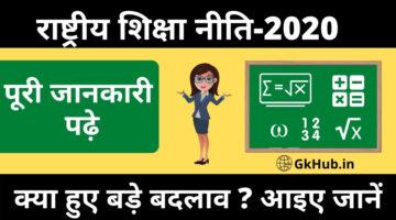 National Education Policy 2020 – राष्ट्रीय शिक्षा नीति 2020 की पूरी जानकारी