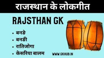 Rajasthan ke Lokgeet –  राजस्थान के लोकगीत || Rajasthan Gk