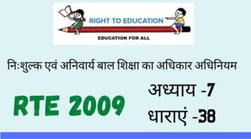 RTE Act 2009 in Hindi –  निःशुल्क एवं अनिवार्य बाल शिक्षा का अधिकार अधिनियम
