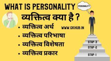 what is personality  – व्यक्तित्व: अर्थ व परिभाषा