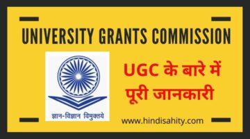 University Grants Commission – UGC क्या है