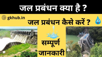 Watershed Management in Hindi – जल प्रबंधन