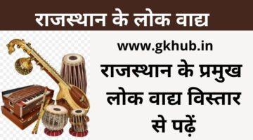 राजस्थान के लोक वाद्य – Rajasthan G.K.