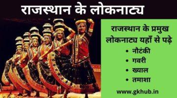 राजस्थान के लोक नाट्य – Rajasthan ke Loknatay -GK