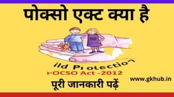 Pocso Act in Hindi – पोक्सो एक्ट क्या है || पूरी जानकारी पढ़ें