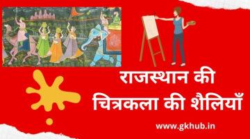 Rajasthani Painting – राजस्थान की चित्रकला की शैलियाँ -GK