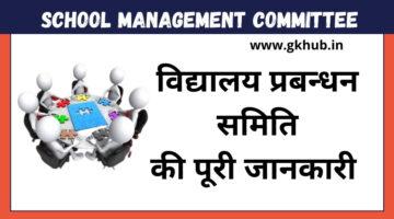 School Management Committee -SMC || विद्यालय प्रबन्धन समिति