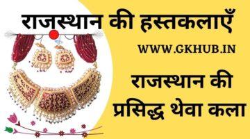 Rajasthan ki Hastkala – राजस्थान की हस्तकलाएँ – GK