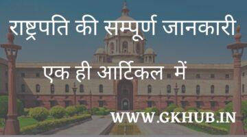 India Rashtrapati in Hindi – भारत का राष्ट्रपति