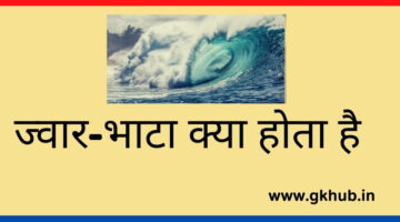 Jwar Bhata || ज्वार-भाटा क्या होता है  || भूगोल || India Gk