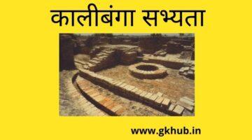 कालीबंगा सभ्यता – Kalibangan sabhyata – राजस्थान सामान्य ज्ञान – Rajasthan GK