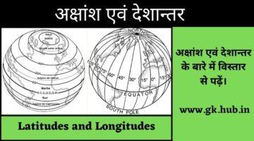 Latitudes and Longitudes-अक्षांश एवं देशान्तर रेखाएँ