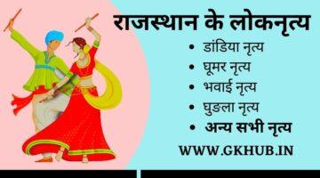 Rajasthan Ke Lok Nritya || राजस्थान के लोकनृत्य -GK