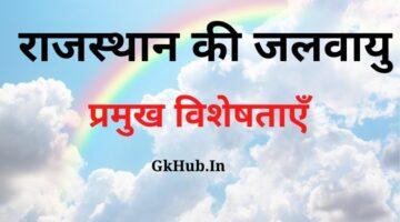 Rajasthan ki Jalvayu – राजस्थान की जलवायु