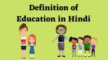 Definition of Education in Hindi & Meaning and Concept
