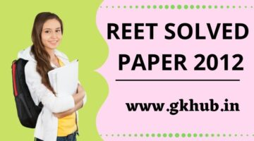 REET SOLVED PAPER 2012