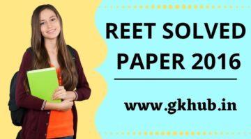 REET SOLVED PAPER 2016 – Question Exam