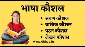 Bhasha Kaushal and Types – भाषा कौशल व इसके प्रकार – CTET EXAM