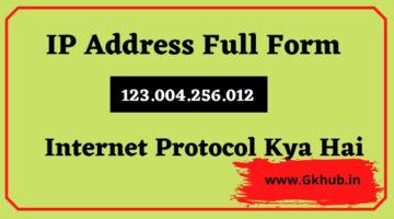 IP Address Full Form – Internet Protocol Kya Hai