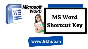 MS Word Shortcut Keys – माइक्रोसाॅफ्ट वर्ड से सम्बन्धित शाॅर्टकट की पूरी जानकारी