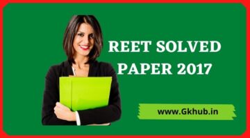 REET SOLVED PAPER 2017 -Exam Crack