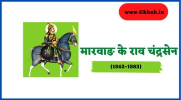 Rao Chandrasen – मारवाङ के राव चंद्रसेन || Rajasthan History