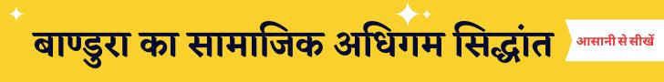 बाण्डुरा का सामाजिक अधिगम सिद्धांत