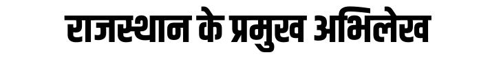 राजस्थान के प्रमुख अभिलेख