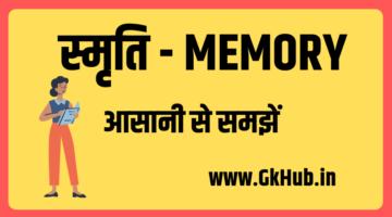 स्मृति – MEMORY   यादाश्त   PSYCHOLOGY